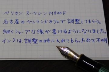 ペリカン M800 試し書き(調整後)