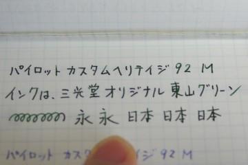 東山グリーン 色