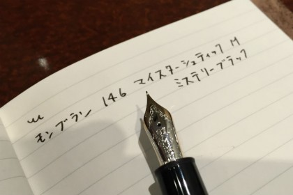 マイスターシュテュック 146 M 試し書き